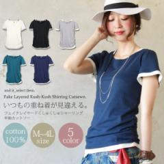 フェイクレイヤードくしゅくしゅシャーリング半袖カットソー(Tシャツ)