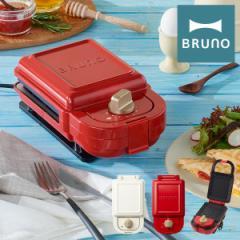【レビューを書いてポイント+5%】ブルーノ ホットサンドメーカー シングル BOE043 BRUNO|キッチン家電 調理器具 レシピ付き 食パン サ