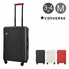コンバース スーツケース 47L 54cm 3.4kg 16-01 軽量 ハード ファスナー TSAロック