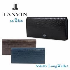 ランバンオンブルー LANVIN en Bleu 長財布 551605 エスパス 札入れ メンズ
