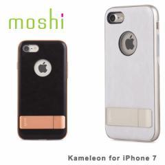 モシ moshi iPhone8 iPhone7 ケース Kameleon スマホケース カバー アルミニウム 落下プロテクション キックスタンド スタンド
