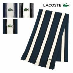 ラコステ マフラー メンズ レディース  MSM1857 LACOSTE | ブランド専用ギフト袋付き ブランド プレゼント ギフト 秋冬 防寒 クリスマス