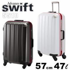 プラスワン スーツケース swift Frame 5510-57 57cm スイフト キャリーケース キャリーバッグ TSAロック搭載