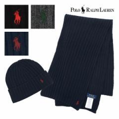 ラルフローレン マフラー&ニット帽 セット メンズ レディース PC0190 POLO RALPH LAUREN  | ウール プレゼント