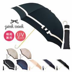 【レビューを書いて+5%】ピンクトリック レディース pink trick 折りたたみ 傘 雨傘 日傘 折り畳み傘 晴雨兼用 UVカット かわいい おし
