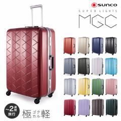 5a001a23f0 サンコー SUNCO スーツケース MGC1-69 69cm SUPER LIGHTS MGC 軽量 キャリーケース キャリーバッグ