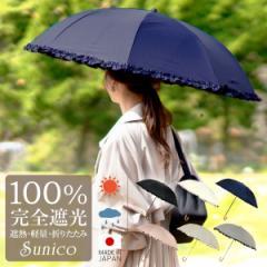 サニコ 日傘 折りたたみ 完全遮光 100%UVカット 晴雨兼用 レディース Sunico 遮光 遮熱 軽量 リボン 涼しい 紫外線折り畳み傘