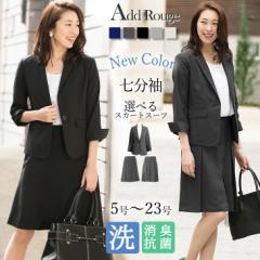 スーツ レディース スカートスーツ ビジネススーツ 七分袖 ジャケット スカート 2点セット 小さいサイズ 大きいサイズ j50