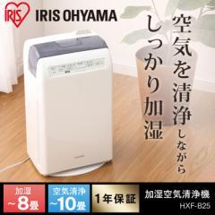 加湿空気清浄機 10畳用 加熱式 加湿器 空清清浄器 加湿機 空気清浄機 PM2.5 花粉 HXF-B25 アイリスオーヤマ 送