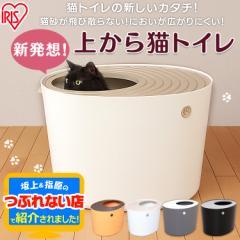上から猫トイレ 飛び散り防止 猫 ねこ トイレ 猫砂 スコップフック付き 猫砂 トイレ用品 ペット PUNT-530 アイリスオ