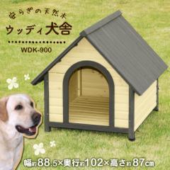 犬 小屋 ウッディ犬舎 大型犬向け WDK-900 アイリスオーヤマ 送料無料