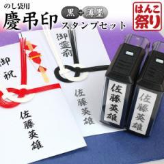 慶弔スタンプ ゴム印   慶弔印 ( 黒 + 薄墨 )  2個セット   のし袋 用 慶弔印 のし袋スタンプ  (定形外郵便発送