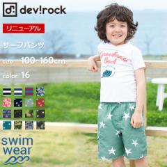 子供服 水着 キッズ 韓国子供服 [サーフパンツ 男の子 ズボン 水着 全16柄 100-160] ハーフパンツ 海パン 盛夏