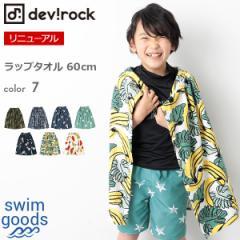 子供服 キッズ 韓国子供服 [ラップタオル 60cm 男の子 女の子 タオル 水着 全7柄 ワンサイズ] devirock プー