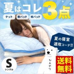 敷きパッド 肌掛け布団 枕パッド ひんやり寝具 3点セット シングル ブルー グレー 接触冷感 パッド 敷パッド 掛け布団 布団