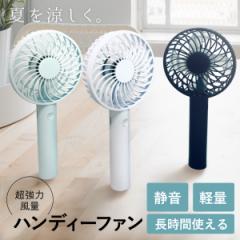 【送料無料】充電式扇風機 ハンディーファン『充電式ハンディーファン』熱中症 卓上扇風機 携帯扇風機 USB デスクファン 小型