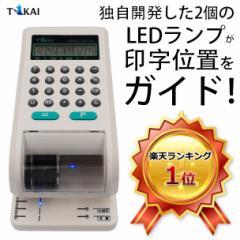 電子チェックライター 15桁 TEC-001 【国内メーカー】【正規品】 重複印字 演算機能 省電力 最大 80mm 小切手