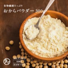 クーポン配布中!無添加 国産100%【おからパウダー300g】大豆100% おから 粉末 豆乳 乾燥 ソイパウダー ダイエット