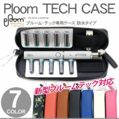 プルームテック プラス対応 ケース プルームテックケース 防水タイプ Ploom TECH タバコ 電子タバコ ploomtec
