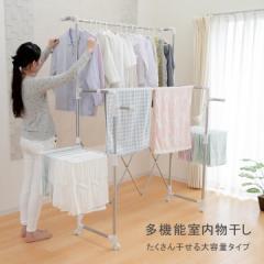 【50%オフ】洗濯物干し 室内 「IT-022A-1」 布団干し  折りたたみ  大容量  物干  室内布団干し スタンド 雨