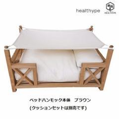 healthype(ヘルシープ) ハンモックベッド(ブラウン)