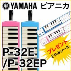 (P)YAMAHA/ピアニカ P-32E.P-32EP どれみシール プレゼント【ヤマハピアニカ】【鍵盤ハーモニカ】