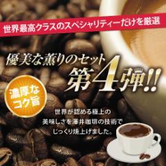 【澤井珈琲】珈琲専門店のスペシャリティー福袋第4弾!!コーヒーの旨みを最大限に引き出しました