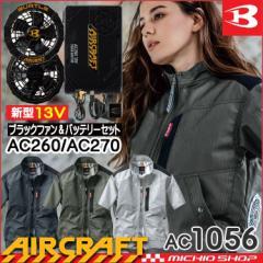 空調服 バートル BURTLE エアークラフト 半袖ブルゾン・ブラックファン・バッテリーセットac1056set