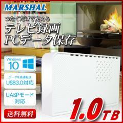 外付けHDD 1TB MAL31000EX3-WH Windows10対応 TV録画 REGZA 外付けハードディスク ホワイト