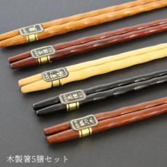 選べる木製箸 5膳セット 民芸彫箸・六角箸(箸セット)