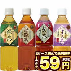 【送料無料】 神戸茶房 お茶[緑茶・烏龍茶・麦茶・ジャスミン茶]500mlPET お好きな2種類 48本セット 【3〜4営業日
