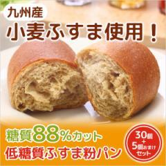 冷凍パン 糖質オフ 強炭酸水仕込み 九州産小麦ふすま使用 低糖質パン ふすまパン コッペパン ダイエットパン【30+5個おまけセ