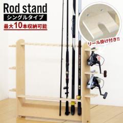 釣竿 収納 ロッドスタンド 10本収納  リール掛け おしゃれ 木製 ナチュラル 日本製 釣り竿ラック 釣り フィッシング