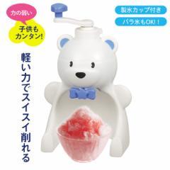 かき氷器 手動 かき氷機 かき氷 手動式 家庭用 バラ氷対応 製氷カップ2個付き 日本製