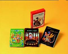 【新品】【本】エルマーのぼうけん 3冊セット ルース・スタイルス・ガネット/ほかさく