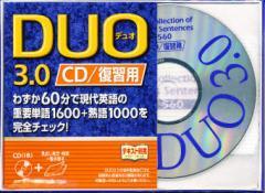 【新品】【本】CD DUO「デュオ」3.0/復習用
