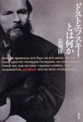 【新品】【本】ドストエフスキーとは何か 長瀬隆/著