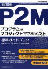 【新品】【本】P2Mプログラム&プロジェクトマネジメント標準ガイドブック P2M資格試験教科書 日本プロジェクトマネジメント協会