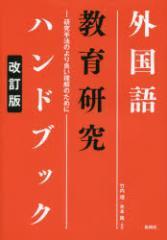 【新品】【本】外国語教育研究ハンドブック 研究手法のより良い理解のために 竹内理/編著 水本篤/編著
