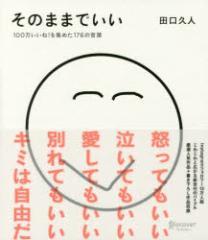 【新品】【本】そのままでいい 100万いいね!を集めた176の言葉 田口久人/〔著〕