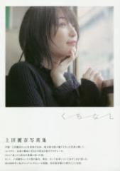 【新品】【本】くちなし 上田麗奈写真集