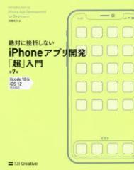 【新品】【本】絶対に挫折しないiPhoneアプリ開発「超」入門 高橋京介/著