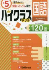 【新品】【本】国語ハイクラスドリル120回 〔2019〕小5 小学教育研究陰/編著