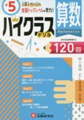 【新品】【本】算数ハイクラスドリル120回 〔2019〕小5 小学教育研究陰/編著
