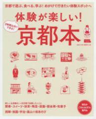 【新品】【本】体験が楽しい!京都本 2時間以内でできる
