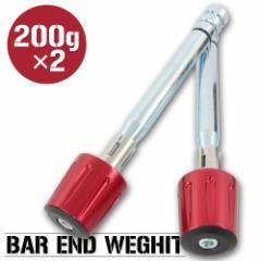 汎用 バーエンドウエイト ハンドルウエイト 200グラム 赤 レッド アルミ削り出し 2個セット