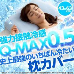 『強力接触冷感 Q-MAX0.5 〜史上最強のいちばん冷たいクール枕カバー〜』43×63cm│ ひんやり寝具 枕カバー まくらカ