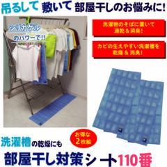 洗濯槽の乾燥にも 部屋干し対策シート110番 富士パックス h816