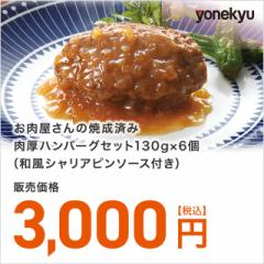 【送料無料】お肉屋さんの焼成済み肉厚ハンバーグセット130g×6個(和風シャリアピンソース付き)