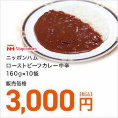 【送料無料】ニッポンハム ローストビーフカレー中辛 160g×10袋